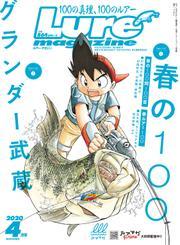 Lure magazine(ルアーマガジン) (2020年4月号)