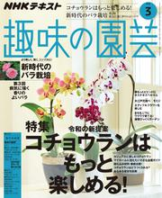 NHK 趣味の園芸 (2020年3月号)
