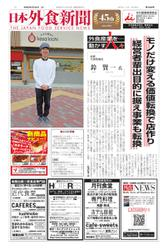日本外食新聞 (2020/2/25号)