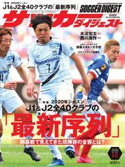 サッカーダイジェスト (2020年3/12号)