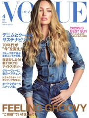 VOGUE JAPAN (ヴォーグ ジャパン)  (2020年4月号)