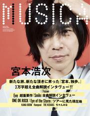 MUSICA(ムジカ) (2020年3月号)