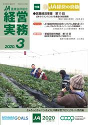 農業協同組合経営実務 (3月号)