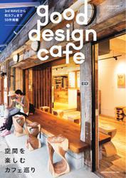 商店建築増刊 good design cafe (Vol.1)