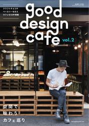 商店建築増刊 good design cafe (Vol.2)