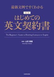 最新文例ですぐわかる 改訂版 はじめての英文契約書