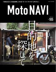 MOTO NAVI(モトナビ)  (No.105)