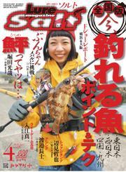 Lure magazine Salt(ルアーマガジンソルト) (2020年4月号)