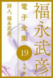福永武彦電子 全集19 詩人、福永武彦。