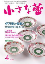 小さな蕾 (No.621)