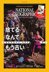 ナショナル ジオグラフィック日本版 (2020年3月号)