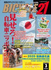 BICYCLE21 2020年3月号