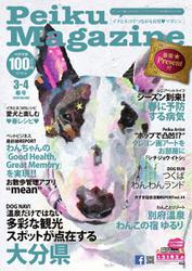 Peiku Magazine(ペイクマガジン) (100号)