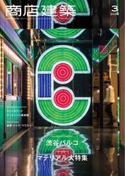 商店建築 (2020年3月号)