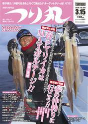 つり丸 (2020年3/15号)
