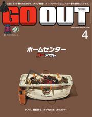 GO OUT(ゴーアウト) (VOL.126)