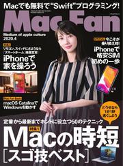 Mac Fan(マックファン) (2020年4月号)