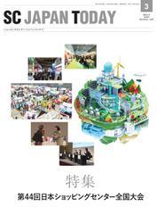 SC JAPAN TODAY(エスシージャパントゥデイ) (2020年3月号)