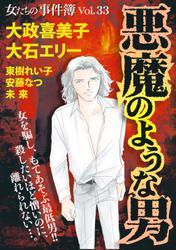 女たちの事件簿Vol.33~悪魔のような男~