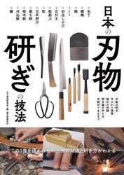 日本の刃物 研ぎの技法