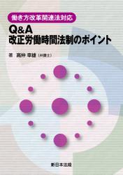 働き方改革関連法対応 Q&A 改正労働時間法制のポイント