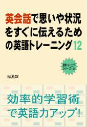 英会話で思いや状況をすぐに伝えるための英語トレーニング(12)