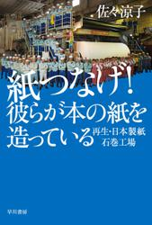 紙つなげ! 彼らが本の紙を造っている 再生・日本製紙石巻工場