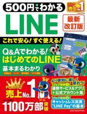 500円でわかるLINE 最新改訂版