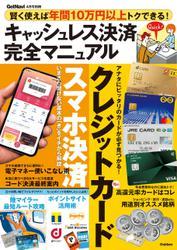 キャッシュレス決済 完全マニュアル クレジットカード・コード決済・電子マネー・ポイントで得するワザを伝授!