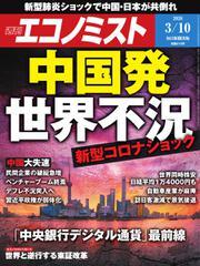 エコノミスト (2020年3/10号)