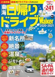 東海日帰りドライブWalker 2020-2021