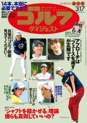 週刊ゴルフダイジェスト (2020/3/17号)