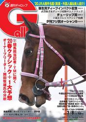 週刊Gallop(ギャロップ) (2020年3月8日号)