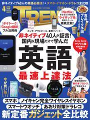 日経トレンディ (TRENDY) (2020年4月号)