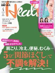 日経ヘルス (2020年4月号)