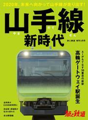旅と鉄道 増刊 (2020年3月号)