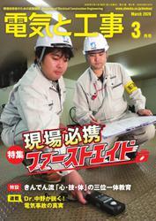 電気と工事 (2020年3月号)