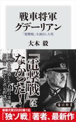 戦車将軍グデーリアン 「電撃戦」を演出した男