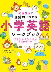 音声ダウンロード付 イラストで直感的にわかる 小学英語ワークブック 小学生のうちから学んでおきたい英文法が身につく