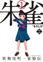 朱雀・歌舞伎町雀姫伝
