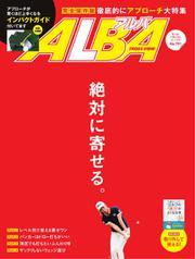ALBA(アルバトロスビュー) (No.791)