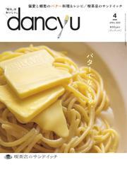 dancyu(ダンチュウ) (2020年4月号)