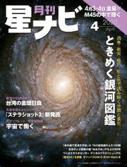 月刊星ナビ 2020年4月号