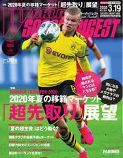 WORLD SOCCER DIGEST(ワールドサッカーダイジェスト) (2020年3/19号)