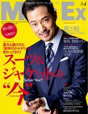 MEN'S EX[メンズエグゼクティブ(旧:メンズイーエックス)] (2020年4月号)