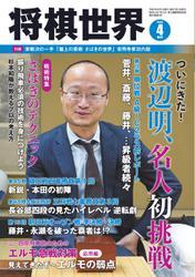 将棋世界 (2020年4月号)