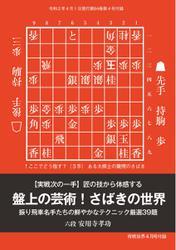 将棋世界 付録 (2020年4月号)