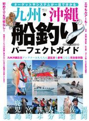 別冊つり人シリーズ (九州・沖縄の船釣りパーフェクトガイド)