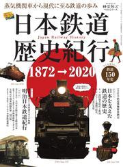 男の隠れ家特別編集 (時空旅人別冊 日本鉄道歴史紀行)