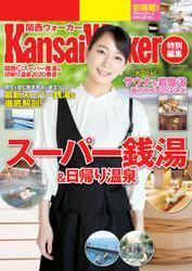 KansaiWalker特別編集 関西(得)スーパー銭湯&日帰り温泉2020春夏